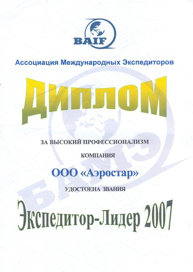БАМЭ 2007