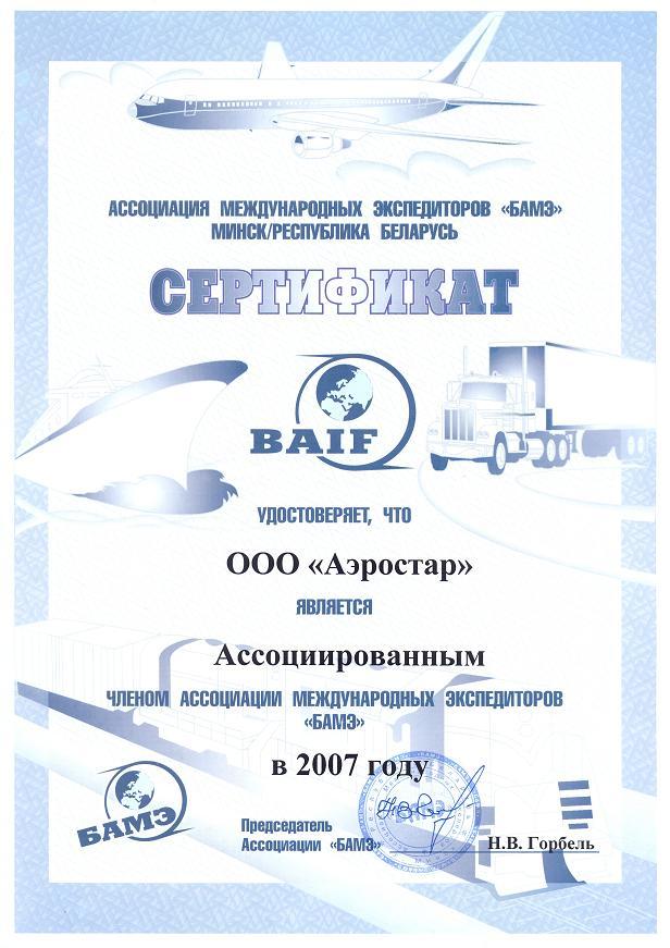 БАМЭ 2007_