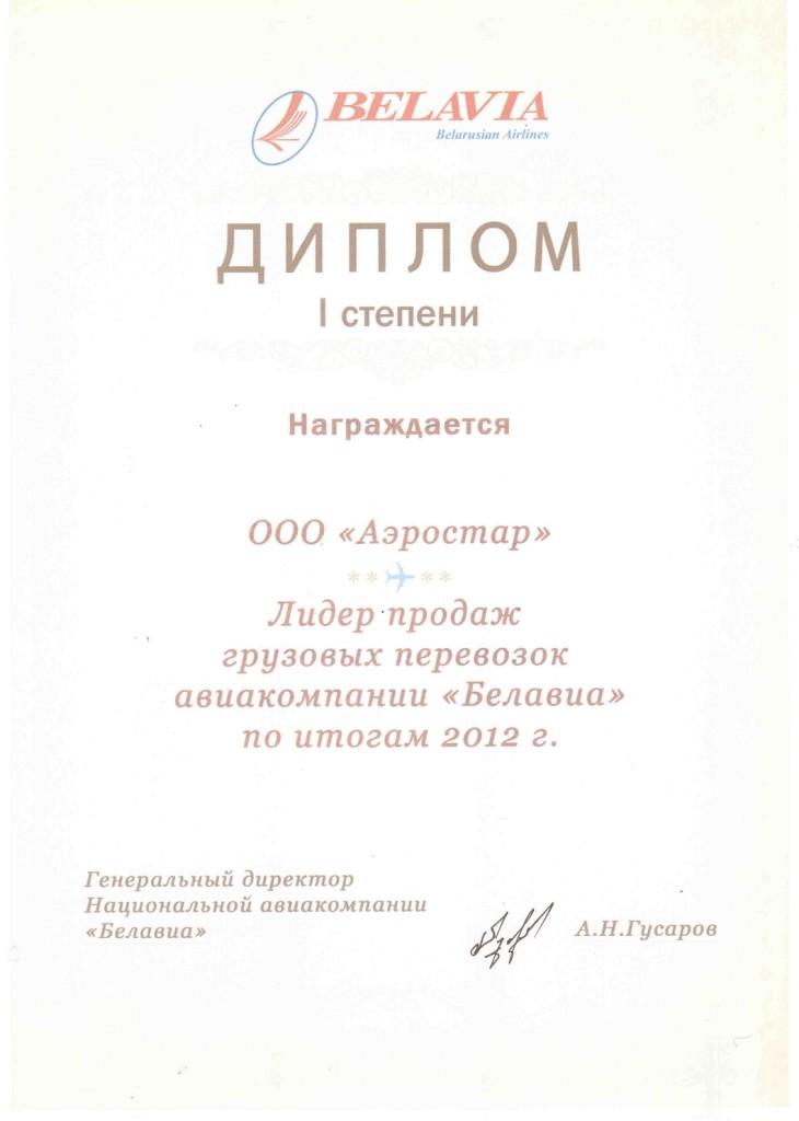 Белавиа в 2012