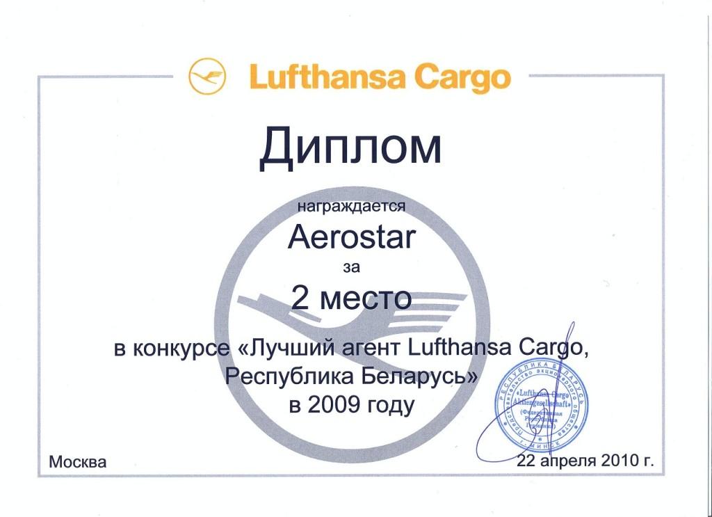 Lufthansa Cargo 2009