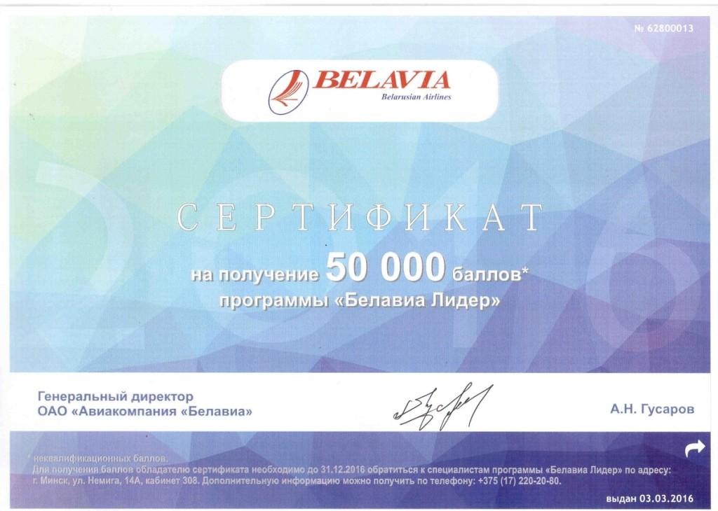 sertificat-belaviya