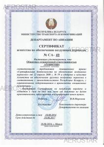 vozdushnye-perevozki1